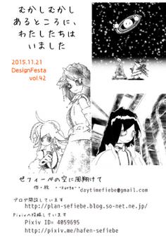 DF42notice_sample_20151119.jpg