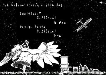 schedule201608_20160803.jpg